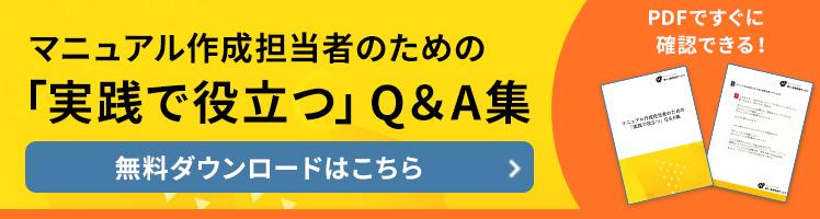 マニュアル作成担当者のための「実践で役立つ」Q&A集